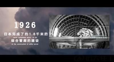 远大管廊宣传片