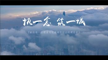 北京城建宣传片-获奖作品