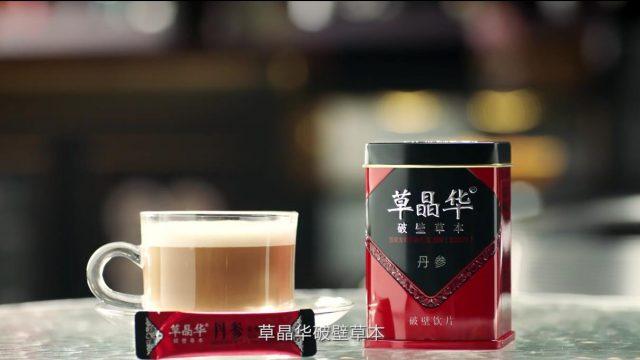 草精华品牌宣传片