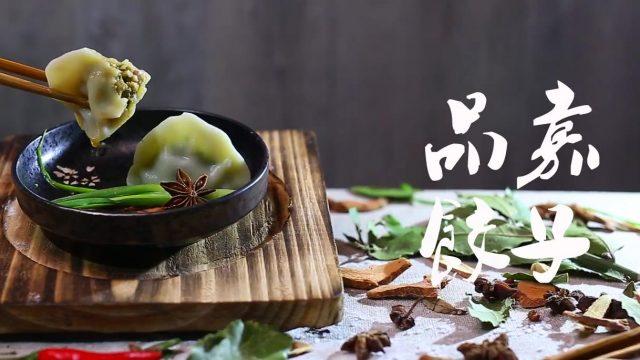 品嘉饺子-宣传片